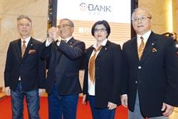 王道銀行揭牌 強攻數位金融