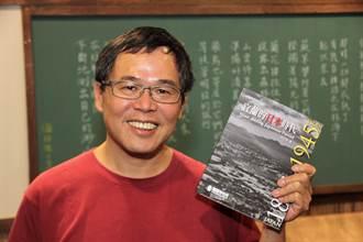 蘭博《宜蘭的日本時代》 盼重視本土文史