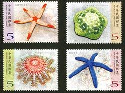 中華郵政 發行海洋生物郵票─海星