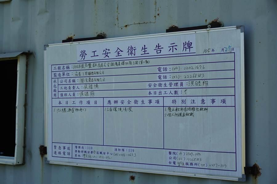 勞工安全衛生告示牌日期停留在去年5月25日,顯示橋墩加固工程即停擺至今。(王文吉攝)