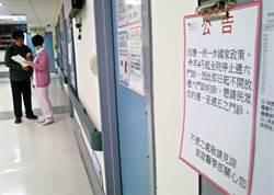 4月全面減診 台大周六門診今請病患勿再預約