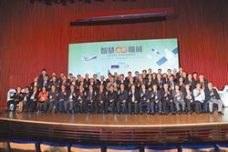 經濟部長李世光:發展智慧機械 台中將成典範