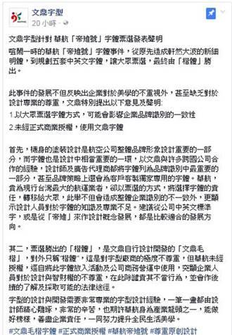 華航帝雉號再惹議  楷體字型遭控未授權