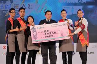 「遠東餐廚達人賽」台灣十強PK秀身手 高雄餐旅大學包下前三