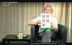 馮光遠退出時代力量 諷刺黨變質為「國運昌隆黨」