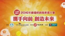 《時來運轉》2016年台灣運彩績優經銷商表揚大會