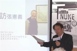張憲義棄中科院職逃美29年 今現身揭內幕