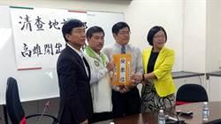民進黨高雄市議員檢舉 國民黨土地疑為不當黨產