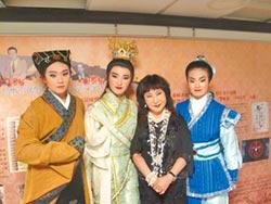 小明明傳承國粹 明霞歌劇團第30期學員 成為最後一批弟子