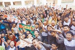 小學生公益行動 散播正能量 歡迎全台五年級學生響應