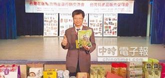 銷名產吸青農 花蓮新秀區農會 績優總幹事 楊焜棟受好評