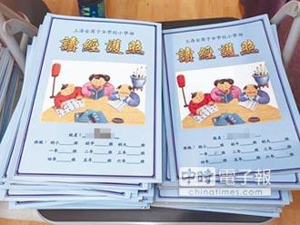 國學扎根 滬台校小學部設讀經護照