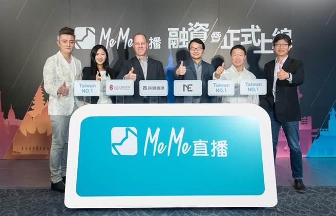 MeMe直播融資2500萬美元今正式在台發佈,強勢進軍全球直播市場。(圖/MeMe直播提供)