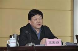 甘肅副省長虞海燕違紀遭調查