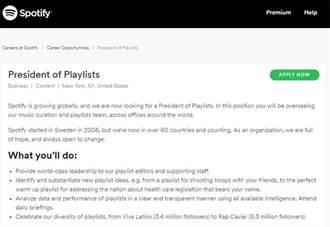 就是要歐巴馬!Spotify開出這超狂職缺