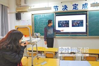 陸線上教學興盛 台愛面對面授課