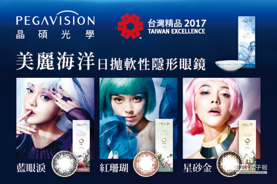 晶硕光学「美丽海洋彩色日抛隐形眼镜」系列,荣获第25届台湾精品奖。目前在各大眼镜行开始贩售,颇受消费者好评。图/业者提供