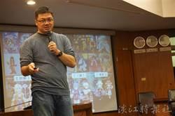 巴哈姆特陳建弘愛電玩 淡大談創業