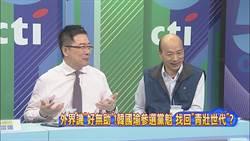 新聞深喉嚨》韓國瑜:若當選KMT主席 帶頭參選艱困選區