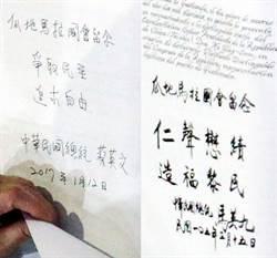 蔡英文、馬英九 瓜地馬拉國會簽名比一比