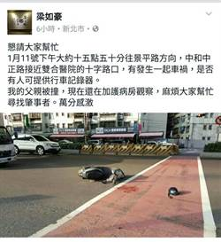 梁如豪父親車禍 臉書發文徵求行車記錄器