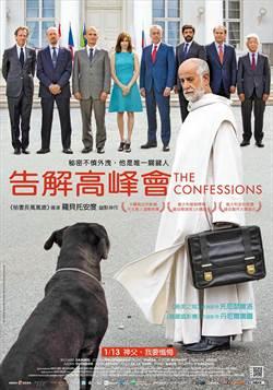 告解高峰會 神父握謎底 耍全球高官政要