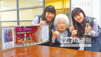 90歲奶奶的明星夢 新民微電影獲獎