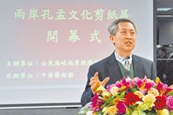 孔子文化剪紙展 中華藝術館登場