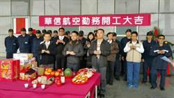 華信航空擴大地勤服務 馬公站今日正式啟用