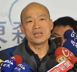 若選上黨魁 韓國瑜:哪裡困難我去哪裡