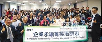 台灣企業永續研訓中心 舉辦菁英培訓班