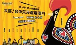 台灣虎航本周五開賣台中-澳門航線 來回未稅2,538元起