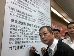 屏议会发起公民连署  高铁南延屏东