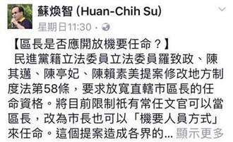 區長機要任命 蘇煥智:造成直轄市長大派閥壟斷