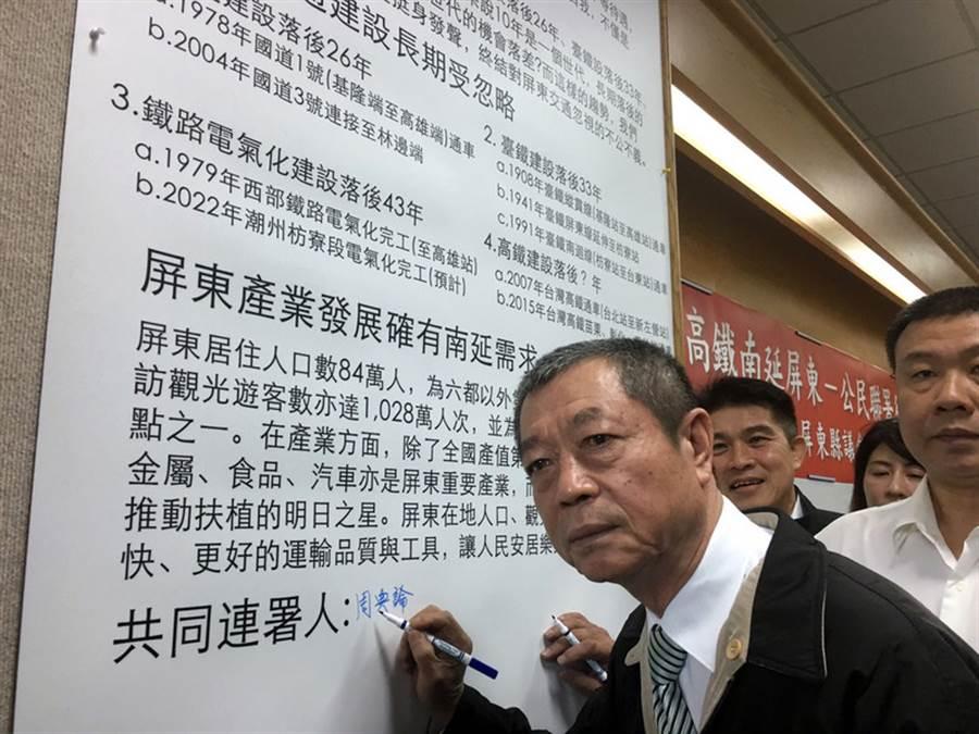 屏东县议会由议长周典论(前)率领30名议员17日发起公民连署,希望中央政府能够同意高铁南延屏东。中央社记者郭芷瑄摄 106年1月17日
