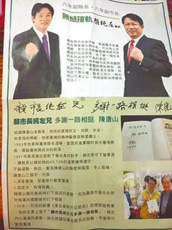 拚南市長黨內初選 顏純左辭職 文宣打感謝牌