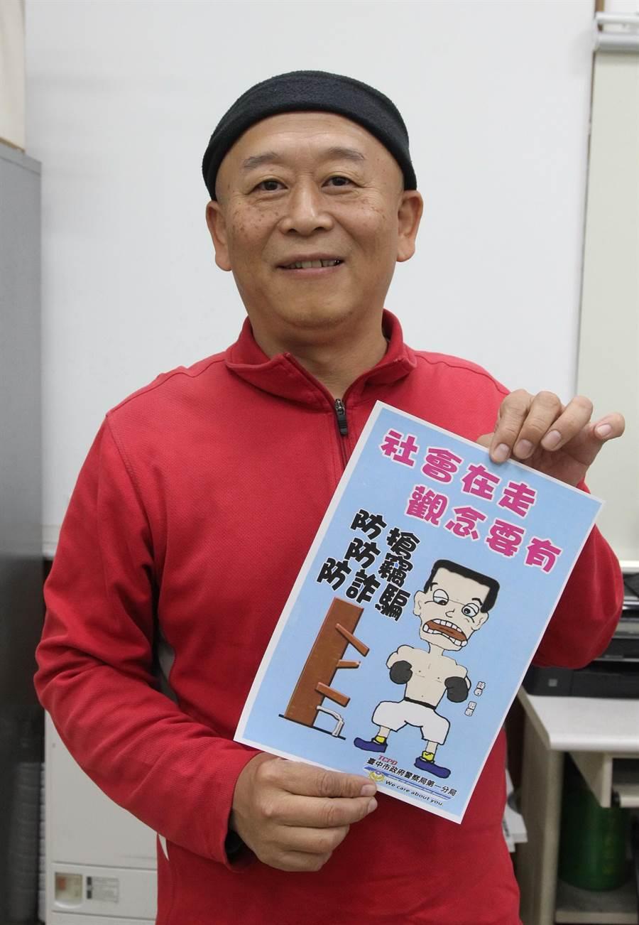 王天麟无师自通自创手绘插图宣导治安。(陈淑芬摄)