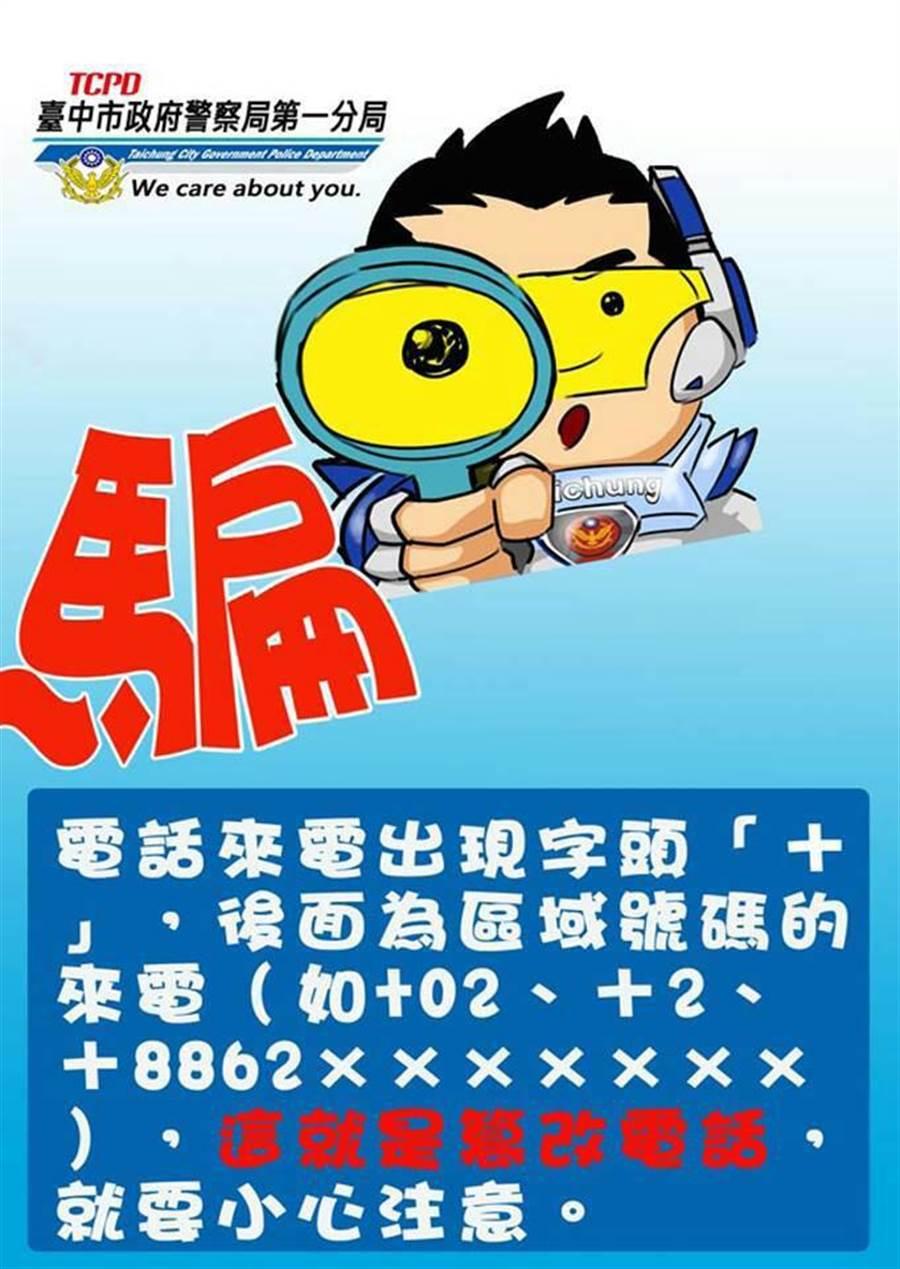 王天麟创作的治安宣导插图。(陈淑芬摄)