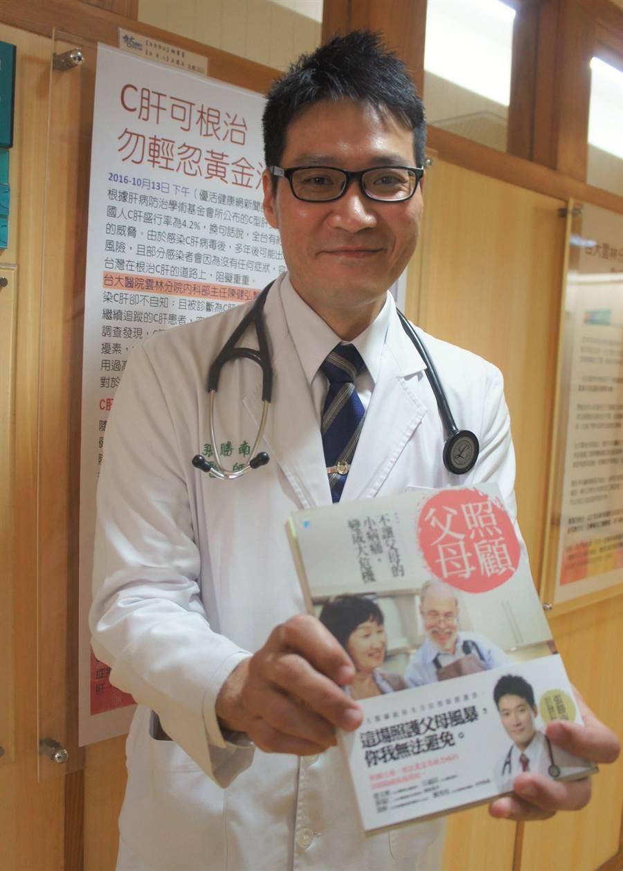 台大雲林分院心臟內科醫師張勝南出書《照顧父母》,以醫師觀點解答老齡化社會子女經常產生的焦慮。(周麗蘭攝)