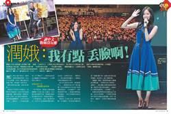 講中文粉絲沒反應 潤娥:我有點丟臉啊!