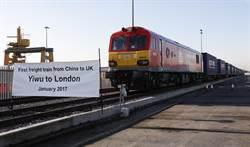 奔馳18天 義烏跨亞歐列車開抵倫敦
