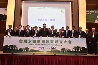 《科技》封測龍頭帶隊,台灣永續供應協會成立