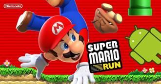 《超級瑪莉歐酷跑》三月推安卓版
