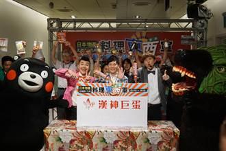 漢神巨蛋日本物產展開幕 滿額抽機票