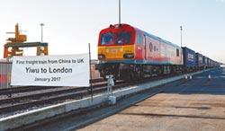 18天完成 中英貨運列車抵倫敦