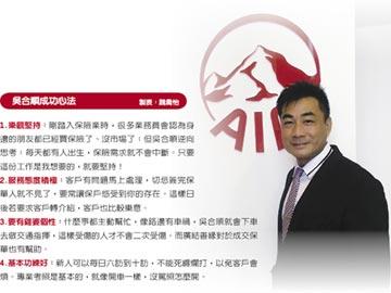 壽險達人-友邦人壽星富體系地區經理 吳合順 勤懇待人 深獲客戶信賴