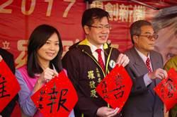 羅致政淡水發春聯 市議員鄭宇恩力挺問鼎新北市長