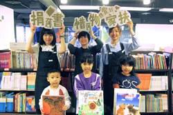 家扶號召歲末捐舊書物 助貧童夢想起飛