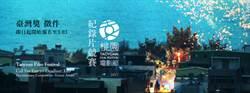 桃園電影節廣邀紀錄片 祭出高額總獎金105萬