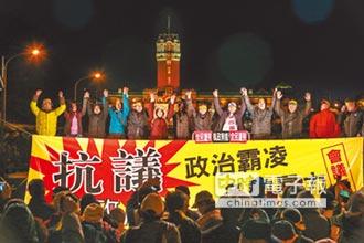 年金改革 凱道抗議》拒絕背書 立院「埋鍋造飯」監督盟批年金會議 滿場打手